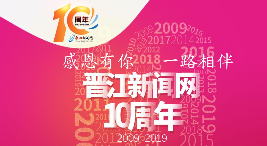 晋江新闻网十周年