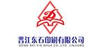 晋江东石印刷厂